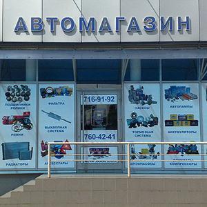 Автомагазины Аксарки