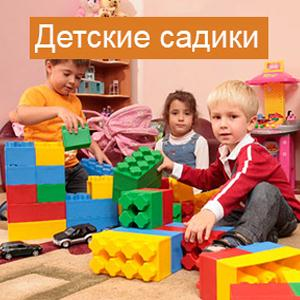 Детские сады Аксарки