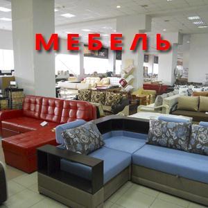 Магазины мебели Аксарки