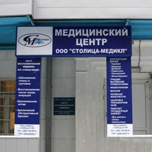 Медицинские центры Аксарки
