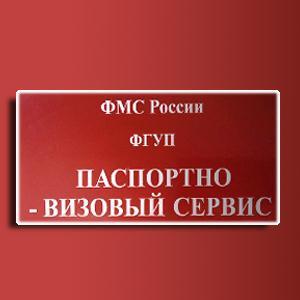 Паспортно-визовые службы Аксарки