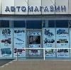 Автомагазины в Аксарке