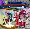 Детские магазины в Аксарке