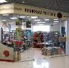 Книжные магазины в Аксарке