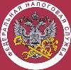 Налоговые инспекции, службы в Аксарке